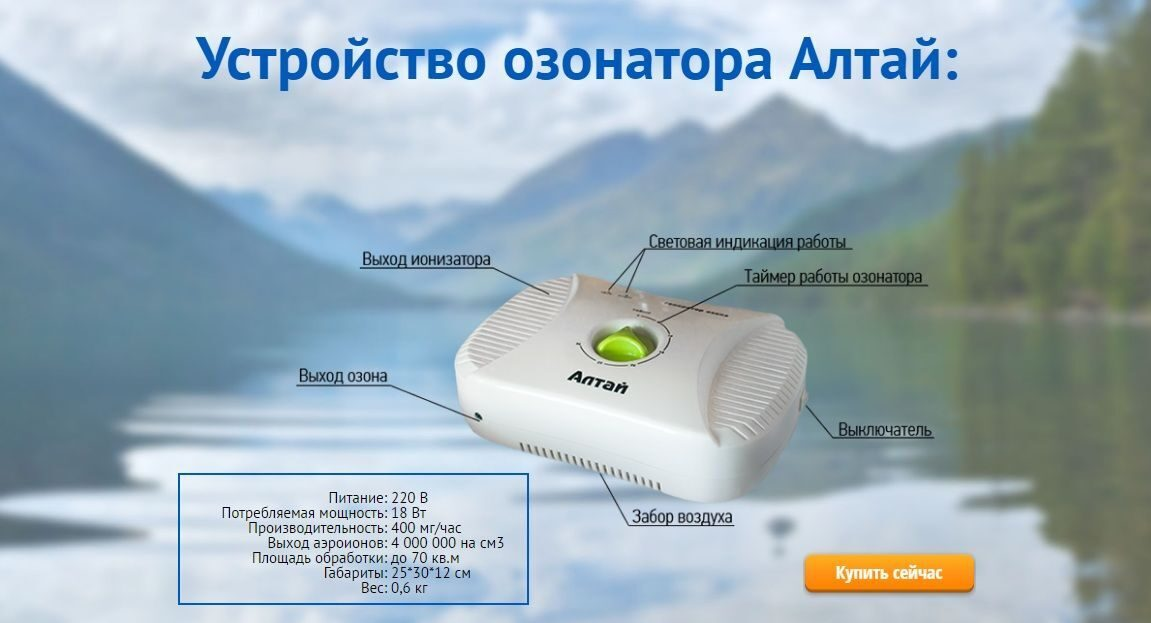 Чем отличается озонатор от ионизатора воздуха